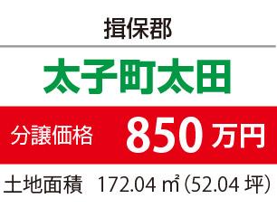 850万円土地面積   172.04㎡(52.04坪)揖保郡太子町太田