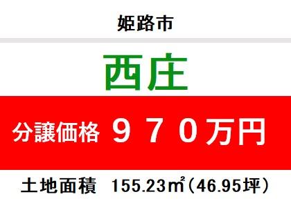 姫路市西庄 1区画 970万円 155.23㎡(46.95坪) 西庄バス停徒歩6分