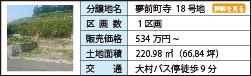 夢前町寺  18号地 1区画 534万円 220.98㎡(66.84坪) 大村バス停徒歩9分