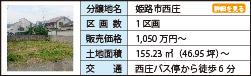 姫路市西庄 1区画 1,050万円 155.23㎡(46.95坪) 西庄バス停から停徒歩6分
