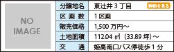東辻井3丁目 1区画 1,500万円 112.04㎡(33.89坪) 姫路駅南口バス停徒歩1分