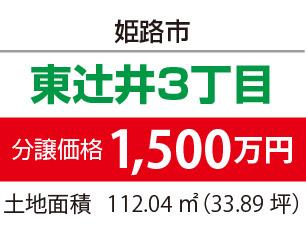 1,500万円分譲価格土地面積   112.04㎡(33.89坪)姫路市東辻井3丁目