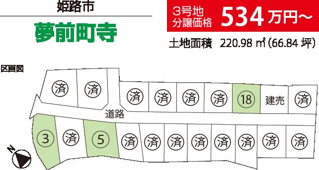 姫路市夢前町寺 2区画 534万円〜 220.98㎡(66.84坪) 神姫バス 大村バス停から徒歩15分