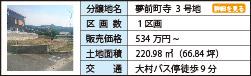 夢前町寺  3号地 1区画 534万円 220.98㎡(66.84坪) 大村バス停徒歩9分